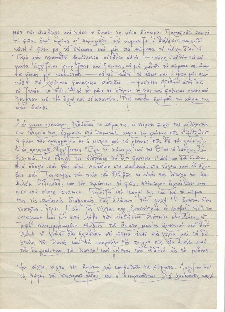 M.Kyrtzaki Tyfo Xeirografo 2