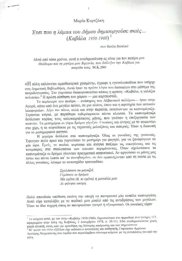 Maria Kyrtzaki_Kavala 1950_1960_(Periodiko Anti)_1