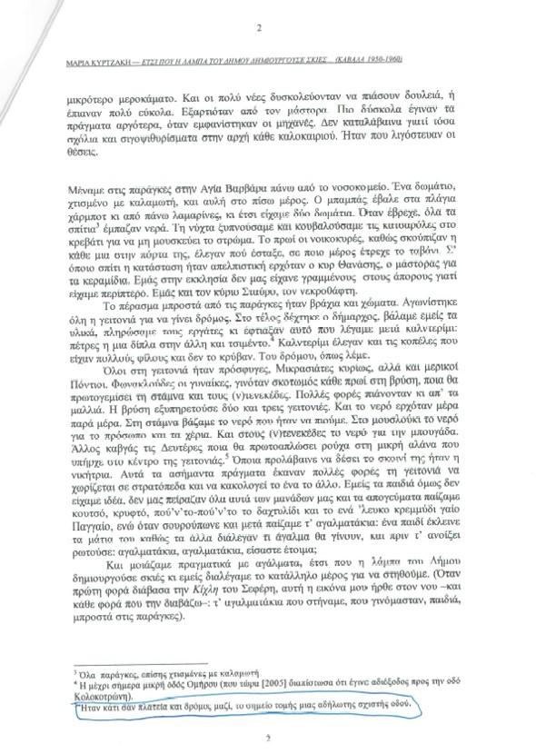 Maria Kyrtzaki_Kavala 1950_1960_(Periodiko Anti)_3