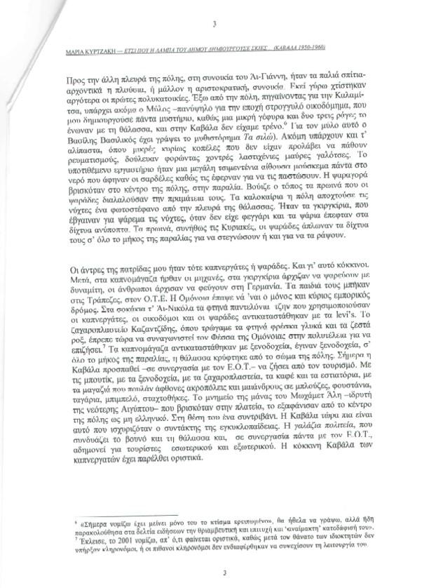 Maria Kyrtzaki_Kavala 1950_1960_(Periodiko Anti)_4
