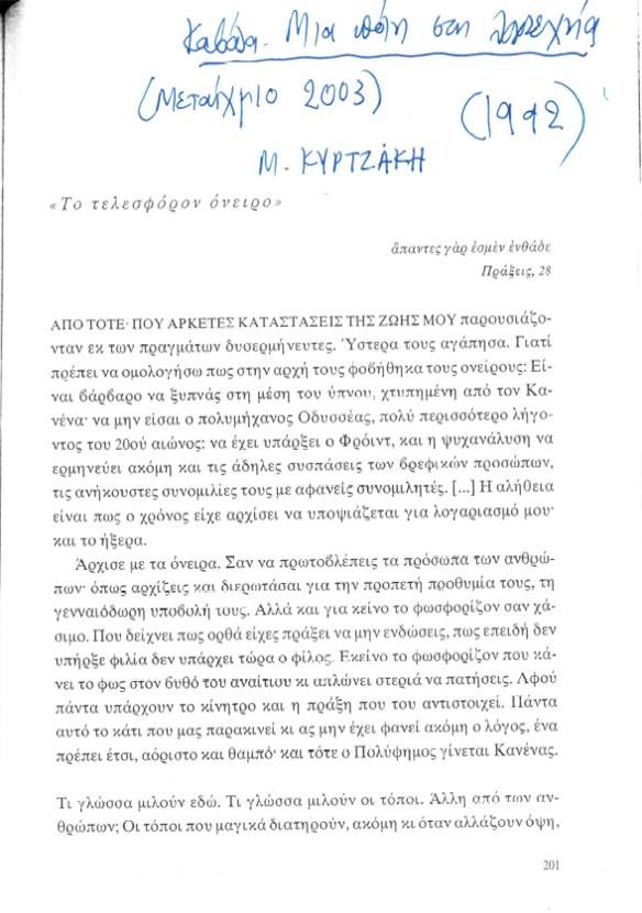 Maria Kyrtzaki_Kavala Mia Poli sti Logotexnia_(Metaixmio 2003)_1
