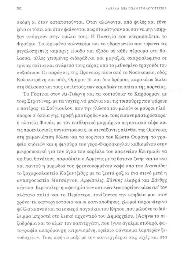 Maria Kyrtzaki_Kavala Mia Poli sti Logotexnia_(Metaixmio 2003)_2