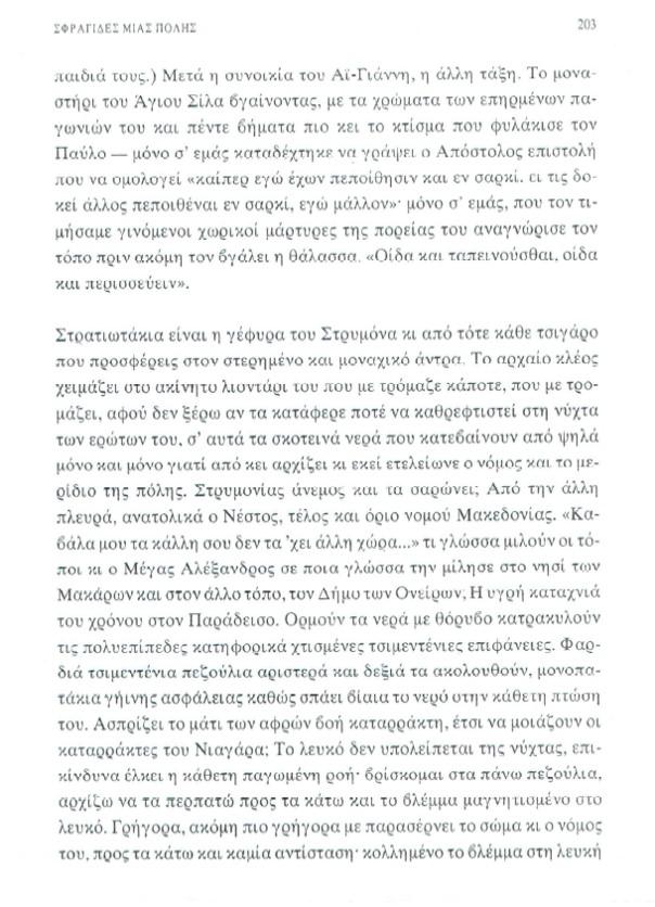 Maria Kyrtzaki_Kavala Mia Poli sti Logotexnia_(Metaixmio 2003)_3