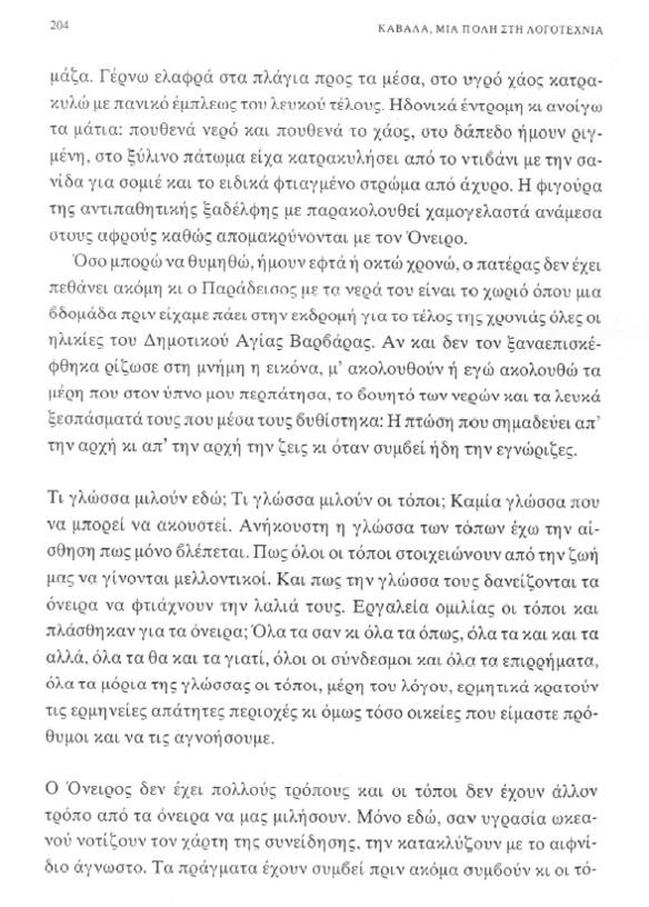 Maria Kyrtzaki_Kavala Mia Poli sti Logotexnia_(Metaixmio 2003)_4